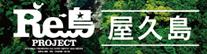 Re島チャンネル