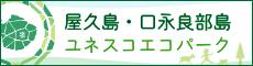 屋久島・口永良部島ユネスコエコパーク