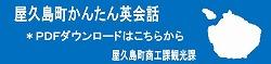 屋久島簡単英会話