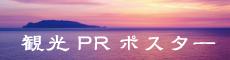 屋久島町観光PRポスター無料ダウンロード