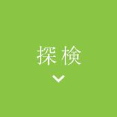 屋久島を探検
