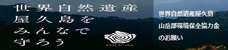 世界自然遺産屋久島山岳部環境保全協力金