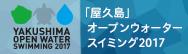 屋久島オープンウォータースイミング