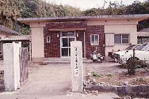 栗生診療所