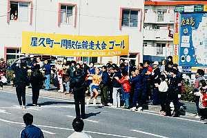 駅伝ゴール001
