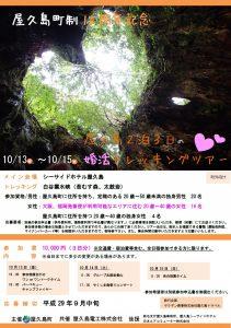 町制10周年記念屋久島婚活トレッキングツアーの参加者募集について