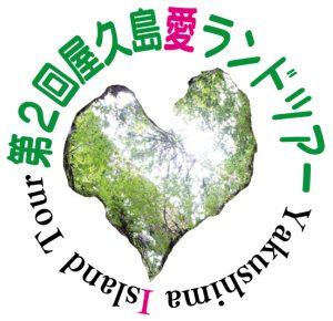 「第2回屋久島愛ランドツアー」の参加者募集について
