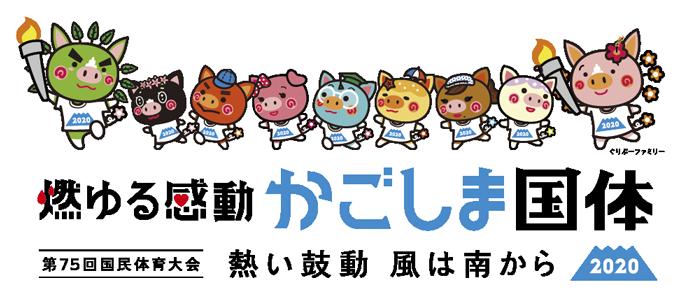 屋久島町の「かごしま国体専用ページ」を開設しました!