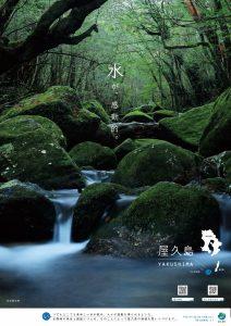 屋久島町観光PRポスターをご活用ください!