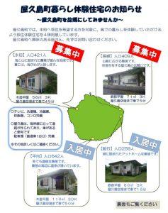 暮らし体験住宅の入居者を募集します