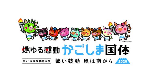 屋久島町の「かごしま国体専用ページ」
