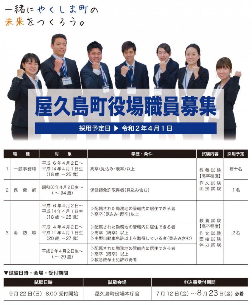 令和元年度 屋久島町職員採用試験