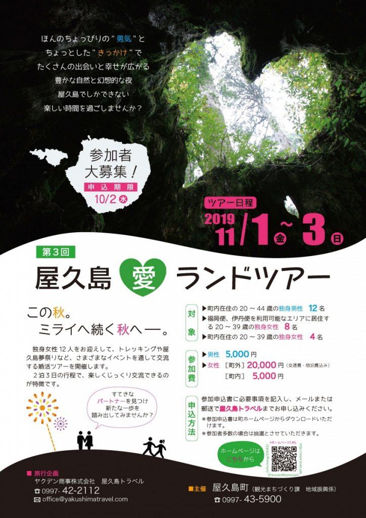 屋久島愛ランドツアーの参加者を募集します!