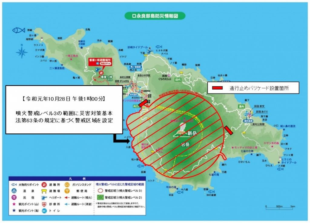 口永良部島の噴火警戒レベル引上げ及び災害対策基本法第63条の規定に基づく警戒区域の設定