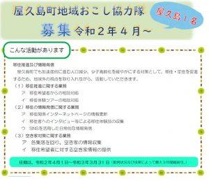 屋久島・口永良部島で「地域おこし協力隊」を募集中!!