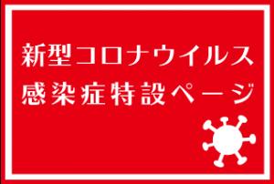 新型コロナウイルス感染症特設ページ