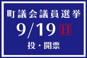 屋久島町議会議員選挙のお知らせ