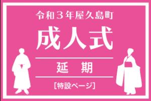 令和3年屋久島町成人式のお知らせ