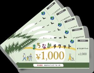 屋久島町「まちなかチケット」の取扱店を募集中!